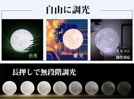 ムーンライト月ライト間接照明月のランプ月あかり屋内インテリア照明3DプリントUSB充電式色切替月ライトランプライト和風照明リビングナイトライト月光寶盒リモコン操作対応匠の誠品8cm