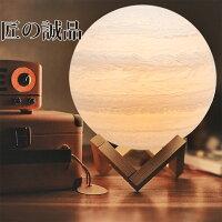 間接照明3Dプリント木星ライト木星のランプ屋内ムーンライトインテリア照明3DプリントUSB充電式色切替木星ライトランプライト20CM和風照明リビングナイトライト和室ライトタッチリモコン操作も対応匠の誠品