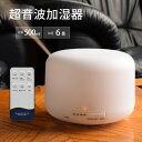 超音波 加湿器 500ml アロマディフューザー LEDライ...