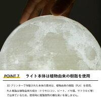 ライト本体は植物由来のPLA樹脂を使用