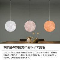 付属のLED電球は3色に調色可能