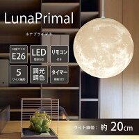 月ライト20cmペンダントライト