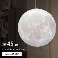 おしゃれな月の間接照明ペンダントライト直径45cmLED電球対応