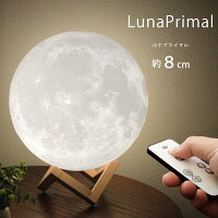 月ライト8cm間接照明テーブルランプリモコン化粧箱付き
