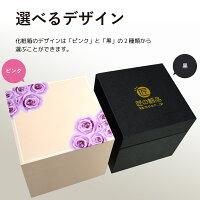 化粧箱は「ピンク」と「黒」の2種類から選べます