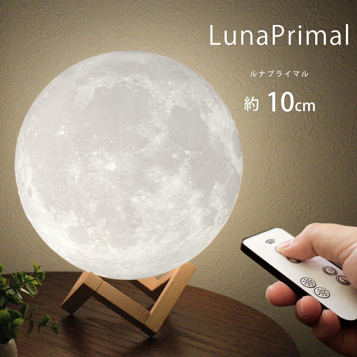 月ライト 10cm 間接照明 テーブルランプ 照明 インテリア おしゃれ 月のランプ 月 寝室 おしゃれ 照明 3Dプリント USB充電式 調色 調光 色切替 ギフト 月 ライト ランプ リビング ナイトライト リモコン付 匠の誠品の写真