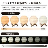 リモコンで5段階調色・7段階調光が可能