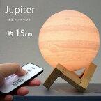 木星ライト 15cm 間接照明 誕生日プレゼント ジュピター 木星のランプ インテリアライト 照明 3Dプリント USB充電式 色切替 木星 ランプ ライト 和風 照明 リビング ナイトライト 和室ライト タッチ リモコン 対応 匠の誠品