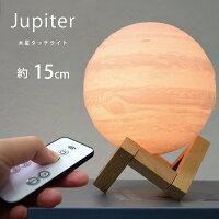 木星ライト15cm間接照明タッチライト調光調色