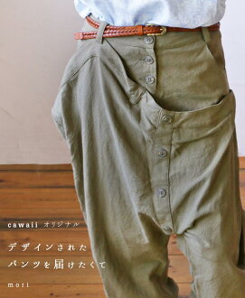 I wanted to bring you designed cawaii 'mori' (khaki) pants