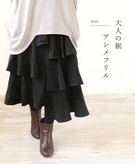 【再入荷♪10月25日12時&22時より】(ブラック)「mori」大人の裾アシメフリルスカート 10/1新作