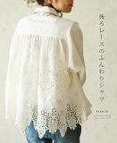 【予約受注会♪7月10日12時&22時より】(ホワイト)「french」後ろレースのふんわりシャカシャカシャツトップス
