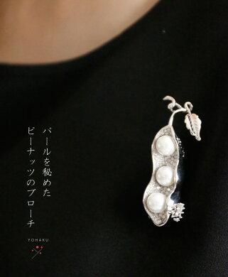 「YOHAKU」パールを秘めた落花生ブローチ9月9日22時販売新作