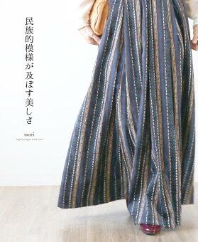 「mori」民族的模様が及ぼす美しさ〜ドットストライプスカート〜9月19日22時販売新作