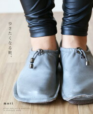 「mori」歩きたくなる靴。9月17日22時販売新作