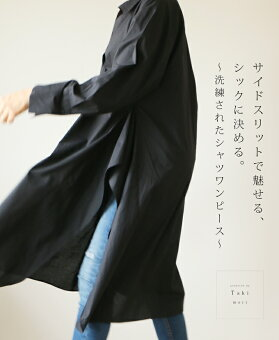 「mori」サイドスリットで魅せる、シックに決める。〜洗練されたシャツワンピース〜9月19日22時販売新作