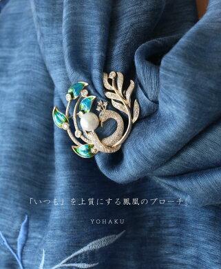 「YOHAKU」「いつも」を上質にする鳳凰のブローチ。9月14日22時販売新作