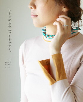 「mori」レトロ配色のニットトップス。9月30日22時販売新作