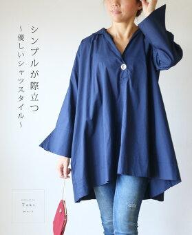 「mori」シンプルが際立つ〜優しいシャツスタイル〜9月21日22時販売新作