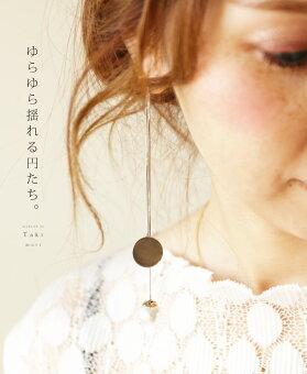 「mori」ゆらゆら揺れる円たち。10月8日22時販売新作