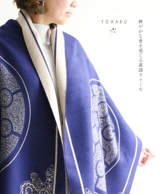 「YOHAKU」鮮やかな青を感じる異国ストール10月17日22時販売新作