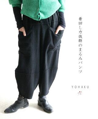 「YOHAKU」着回し力抜群のまるみパンツ10月17日22時販売新作
