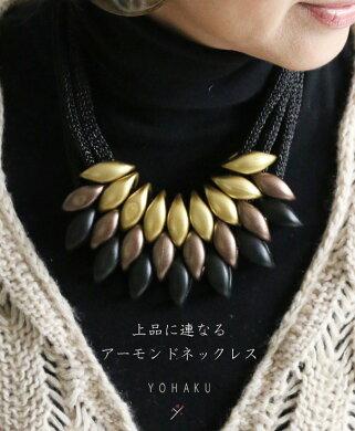 「YOHAKU」上品に連なるアーモンドネックレス10月16日22時販売新作