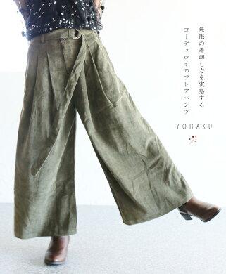(カーキ)「YOHAKU」無限の着回し力を実感するコーデュロイのフレアパンツ10月19日22時販売新作