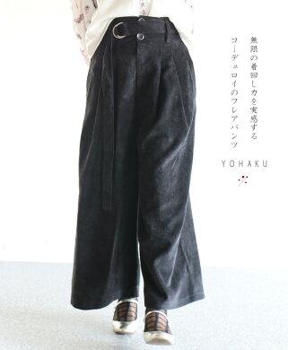 (ブラック)「YOHAKU」無限の着回し力を実感するコーデュロイのフレアパンツ10月20日22時販売新作