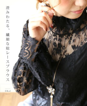 「mori」澄みわたる、繊細な総レースブラウス10月23日22時販売新作