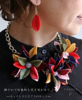 「YOHAKU」鮮やかで印象的な花を咲かせて。—ネックレスとピアスのセット—10月25日22時販売新作