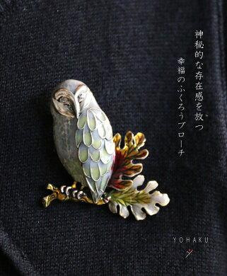 「YOHAKU」神秘的な存在感を放つ幸福のふくろうブローチ10月26日22時販売新作