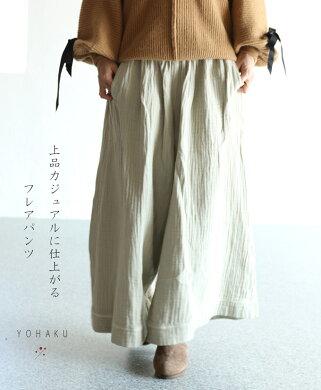 「YOHAKU」上品カジュアルに仕上がるフレアパンツ10月23日22時販売新作