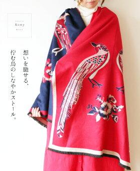 (ネイビー×レッド)「mori」想いを馳せる、佇む鳥のしなやかストール。10月26日22時販売新作