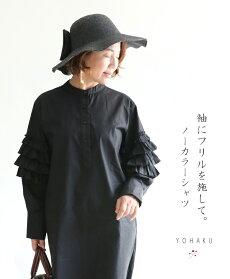 (ブラック)「YOHAKU」袖にフリルを施して。ノーカラーシャツ10月27日22時販売新作