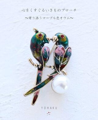 「YOHAKU」心をくすぐるいきものブローチ〜寄り添うマーブル色オウム〜10月26日22時販売新作