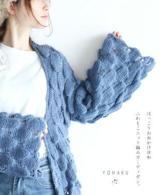 (ブルー)「YOHAKU」ほっこりお出かけ日和ふわもこニット編みカーディガン11月5日22時販売新作