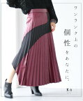 12/15 22時から 残りわずか*「mori」ワンランク上の個性をあなたに。〜流れる曲線のプリーツスカート〜11月8日22時販売新作