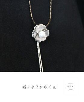 「Ko」囁くように咲く花ネックレス11月14日22時販売新作