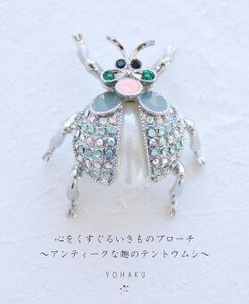 (シルバー)「YOHAKU」心をくすぐるいきものブローチ〜アンティークな趣のテントウムシ〜11月15日22時販売新作