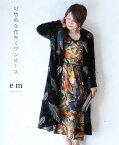 *「em」幻想的な花咲くワンピース11月10日22時販売新作