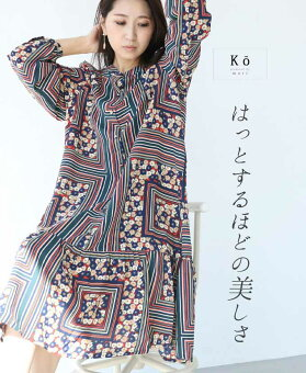 「Ko」はっとするほどの美しさ11月21日22時販売新作