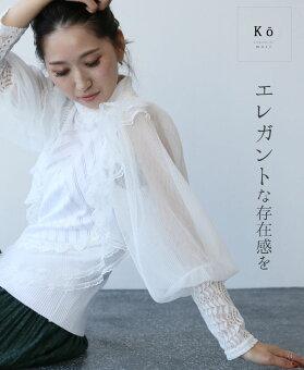 (ホワイト)「Ko」エレガントな存在感をトップス11月21日22時販売新作