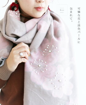 ▼▼「mori」可憐な花と淡色パールに包まれて。ストール11月24日22時販売新作