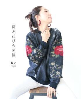 ▼▼「Ko」綻ぶ花びら刺繍トップス12月3日22時販売新作