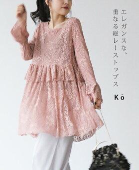▼▼(ピンク)「Ko」エレガンスな、重なる総レーストップス12月25日22時販売新作