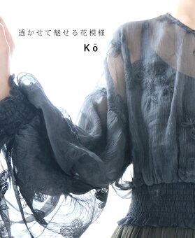 ▼▼「Ko」透かせて魅せる花模様トップス12月29日22時販売新作
