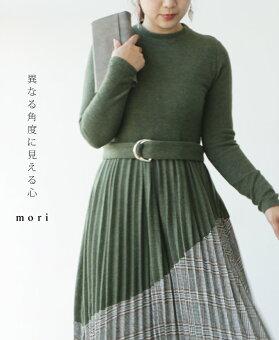 ▼▼「mori」異なる角度に見える心ワンピース1月8日22時販売新作