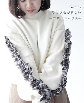 ▼▼「mori」ひとクセが新しい〜フリルトップス〜1月21日22時販売新作