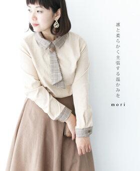 ▼▼「mori」凛と柔らかく主張する温かみを1月20日22時販売新作/S7/S8/S9/S10